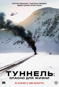 Туннель: Опасно для жизни (2019)