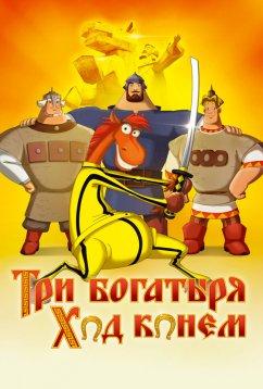 Три богатыря: Ход конем (2014)