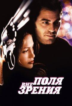 Вне поля зрения (1998)