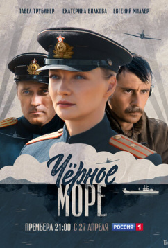 Черное море (2020)