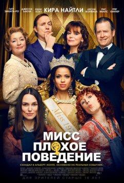 Мисс Плохое поведение (2020)