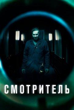 Смотритель (2017)