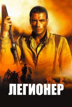 Легионер (1998)
