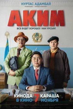 Аким (2019)