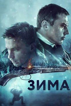 Зима (2018)