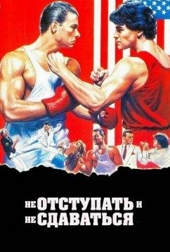 Не отступать и не сдаваться (1986)