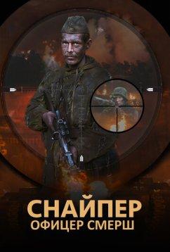 Снайпер. Офицер СМЕРШ (2017)
