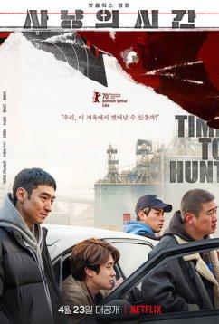 Время охоты (2020)