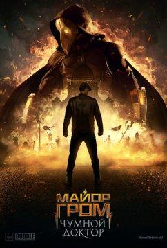 Майор Гром: Чумной Доктор (2020)