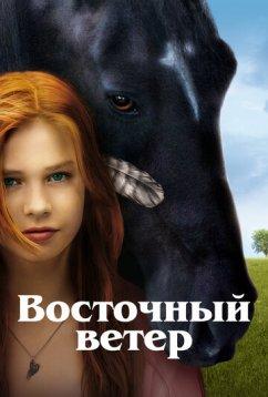 Восточный ветер (2013)