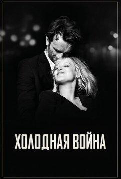 Холодная война (2018)