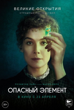 Опасный элемент (2019)