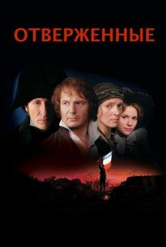 Отверженные (1998)