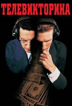 Телевикторина (1994)