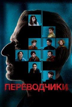 Переводчики (2019)
