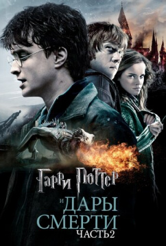 Гарри Поттер и Дары Смерти: Часть II (2011)
