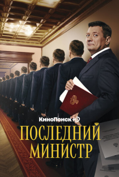 Последний министр (2020)