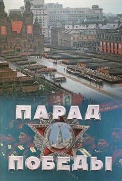 Исторический Парад Победителей 1945 года. Полная версия (2020)