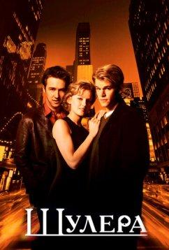 Шулера (1998)