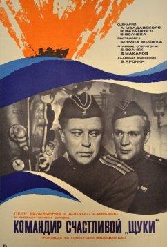 Командир счастливой «Щуки» (1972)