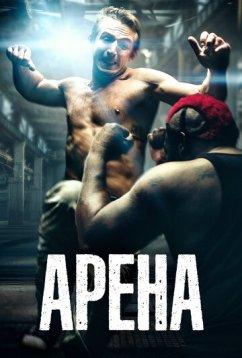 Арена (2017)