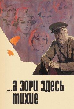 ...А зори здесь тихие (1972)