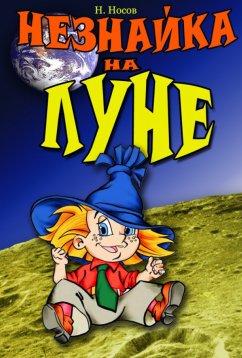 Незнайка на Луне (1997)