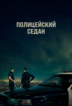 Полицейский седан (2019)