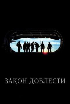 Закон доблести (2012)