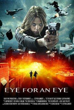 Око за око (2020)