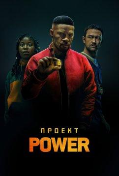 Проект Power (2020)
