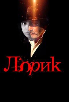 Лорик (2018)