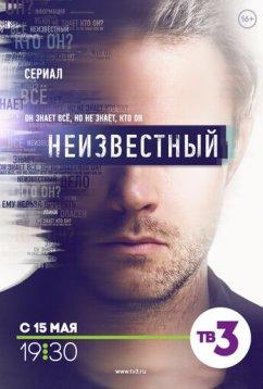 Неизвестный (2017)