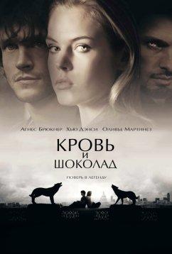 Кровь и шоколад (2006)