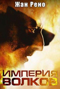 Империя волков (2005)