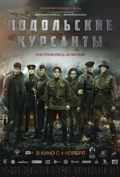 Подольские курсанты (2019)