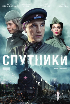 Спутники (2015)