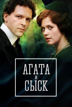 Агата и сыск (2019)