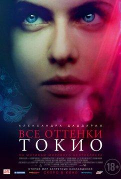 Все оттенки Токио (2020)