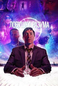 Ловушка разума (2019)
