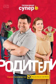 Родители (2015)