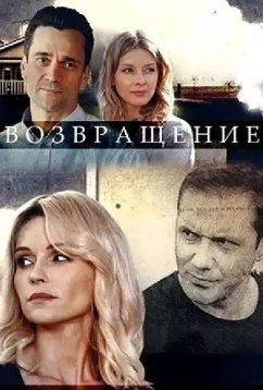 Возвращение (2020)