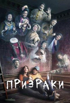 Призраки (2019)