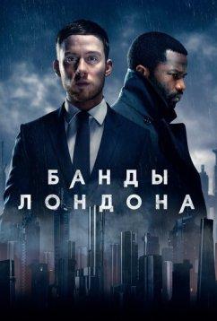 Банды Лондона (2020)