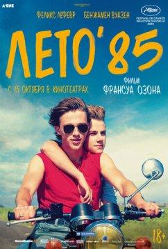 Лето'85 (2020)