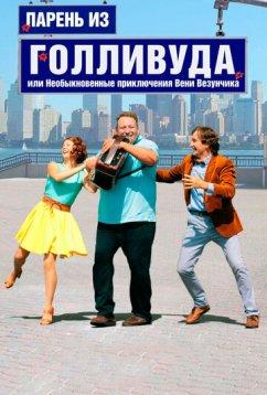 Парень из Голливуда, или Необыкновенные приключения Вени Везунчика (2018)