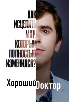 Хороший доктор (2017)