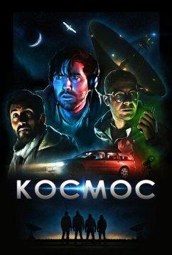 Космос (2019)