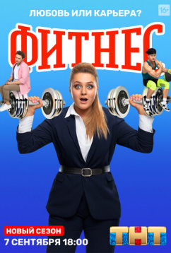 Фитнес (2018)