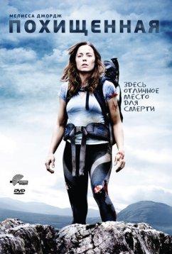 Похищенная (2011)